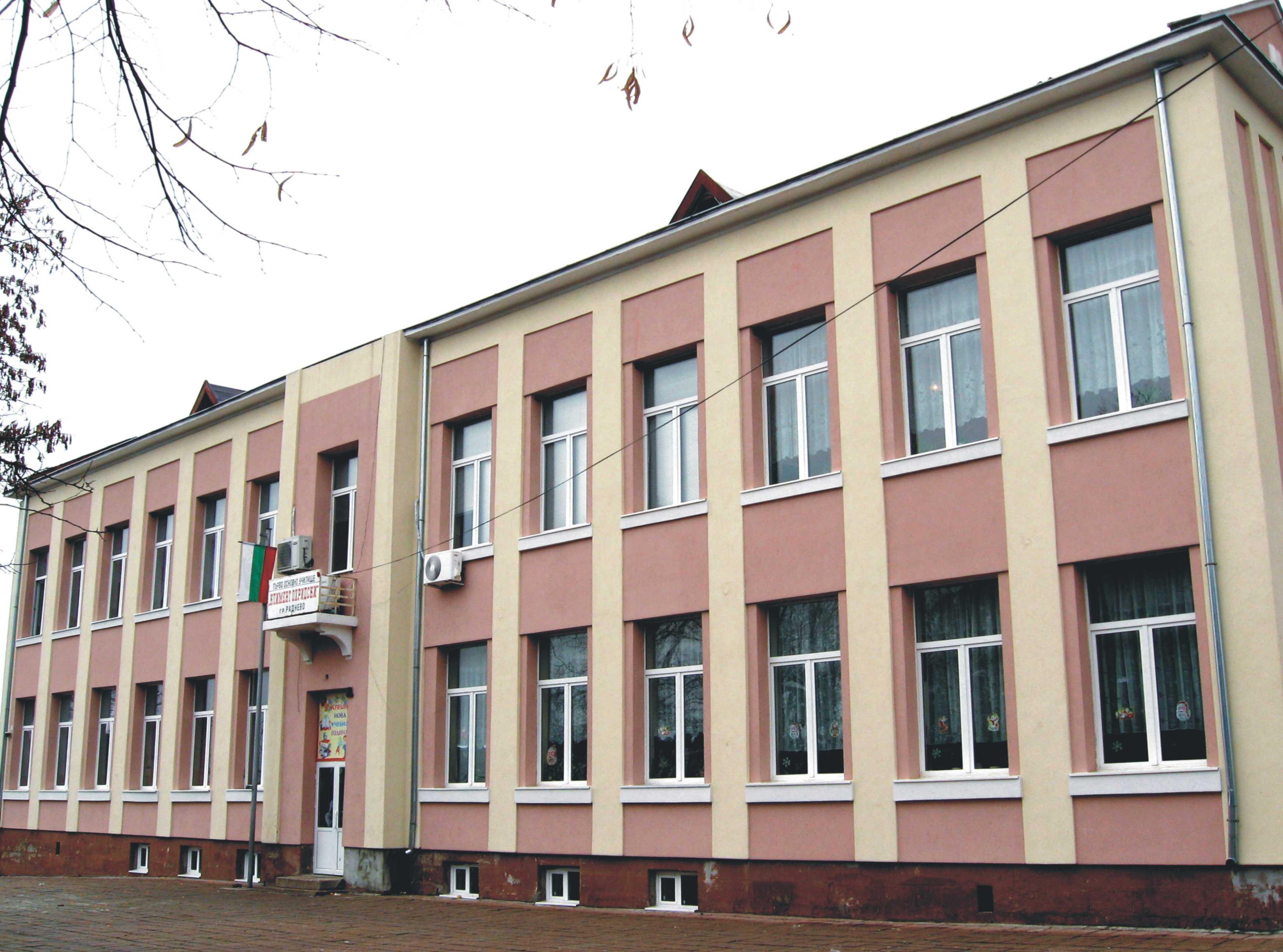 Първо ОУ Св. Климент Охридски - Раднево