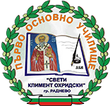 Първо ОУ Св. Климент Охридски - Първо ОУ Св. Климент Охридски - Раднево