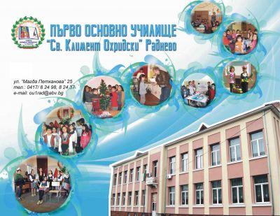 За училището 1