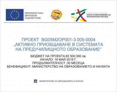 """Проект """"Активно приобщаване в системата на предучилищното образование"""" 2"""