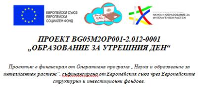 """Проект """"Образование за утрешния ден"""" 1"""